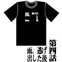 「新世紀エヴァンゲリオン」全話Tシャツ/第四話