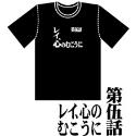 「新世紀エヴァンゲリオン」全話Tシャツ/第伍話