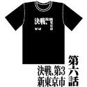 「新世紀エヴァンゲリオン」全話Tシャツ/第六話