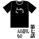 「新世紀エヴァンゲリオン」全話Tシャツ/第七話