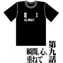 「新世紀エヴァンゲリオン」全話Tシャツ/第九話