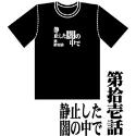 「新世紀エヴァンゲリオン」全話Tシャツ/第拾壱話
