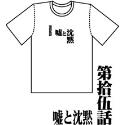 「新世紀エヴァンゲリオン」全話Tシャツ/第拾伍話