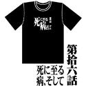 「新世紀エヴァンゲリオン」全話Tシャツ/第拾六話