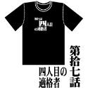 「新世紀エヴァンゲリオン」全話Tシャツ/第拾七話