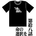 「新世紀エヴァンゲリオン」全話Tシャツ/第拾八話