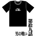 「新世紀エヴァンゲリオン」全話Tシャツ/第拾九話