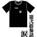 「新世紀エヴァンゲリオン」全話Tシャツ/第弐拾参話