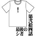 「新世紀エヴァンゲリオン」全話Tシャツ/第弐拾四話