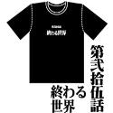 「新世紀エヴァンゲリオン」全話Tシャツ/第弐拾伍話