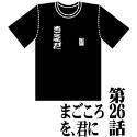 「新世紀エヴァンゲリオン」全話Tシャツ/劇場版第26話