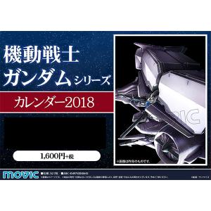 機動戦士ガンダムシリーズ カレンダー2018