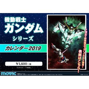 機動戦士ガンダムシリーズ カレンダー 2019