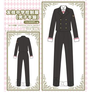 カードキャプターさくら クリアカード編 友枝中学校制服(男子冬服) XL