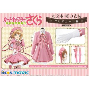 カードキャプターさくら クリアカード編 木之本桜の衣装 クリアカード編 XL
