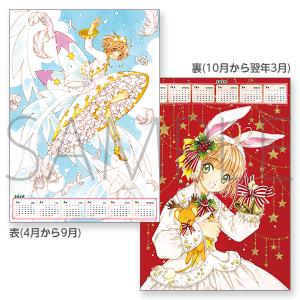 「カードキャプターさくら」さくらフェス2018 B2ポスターカレンダー