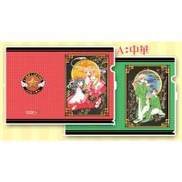 カードキャプターさくら(原作版) クリアファイルセット/中華