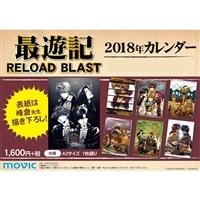 最遊記RELOAD BLAST 2018年カレンダー