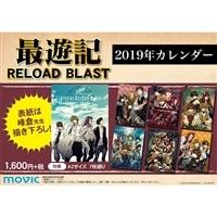 最遊記RELOAD BLAST 2019年カレンダー