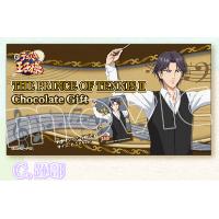 新テニスの王子様 チョコレートギフト 跡部