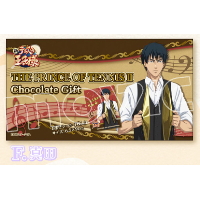 新テニスの王子様 チョコレートギフト 真田