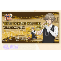 新テニスの王子様 チョコレートギフト 白石