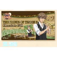 新テニスの王子様 チョコレートギフト 謙也