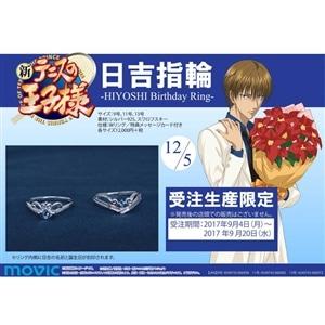 【9号】新テニスの王子様 日吉指輪〜HIYOSHI Birthday Ring〜【受注生産限定】