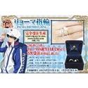 新テニスの王子様 13号 リョーマ指輪 〜Ryoma Birthday Ring〜  <2次受注> 【受注生産限定】