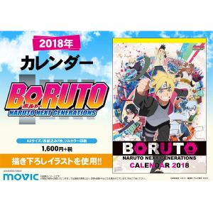 BORUTO-ボルト- NARUTO NEXT GENERATIONS 2018年カレンダー