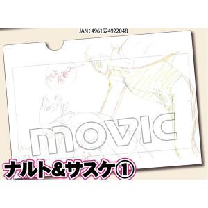 BORUTO -NARUTO THE MOVIE- 原画クリアファイル ナルト&サスケ�@