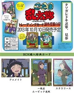 忍たま乱太郎 トレーディングカード 課外授業の段 「緑」