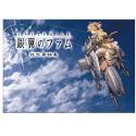 LAST EXILE -銀翼のファム- 設定資料集