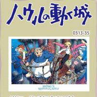 ハウルの動く城 ポストカード全作品シリーズ2013年版
