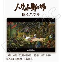 ハウルの動く城 A5クリアファイル名場面シリーズ/眠るハウル