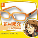 TVアニメ「ペルソナ4」 ファッショングラス B:花村陽介