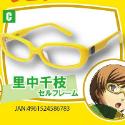 TVアニメ「ペルソナ4」 ファッショングラス C:里中千枝