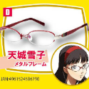 TVアニメ「ペルソナ4」 ファッショングラス D:天城雪子