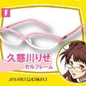 TVアニメ「ペルソナ4」 ファッショングラス F:久慈川りせ