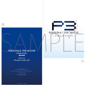 劇場版ペルソナ3 フィナーレイベント  イベントリーフレット