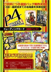 TVアニメ「ペルソナ4」 トレーディングカード【追加パック】