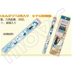 魔女の宅急便  かきかたえんぴつ12本入り/レトロ印刷風