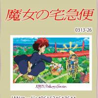魔女の宅急便 ポストカード全作品シリーズ2013年版