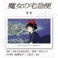 魔女の宅急便 名台詞ポストカード/キキ