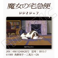 魔女の宅急便 A5クリアファイル名場面シリーズ/ジジとジェフ