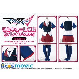 マクロスΔ ワルキューレ制服(フレイアver.) XL