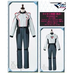 マクロスΔ ケイオス制服(男子) メンズL
