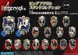 Fate/Apocrypha ビッグアクリルスタンドコレクション