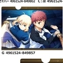 Fate/stay night [Unlimited Blade Works] クリアファイル/G