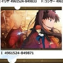 Fate/stay night [Unlimited Blade Works] クリアファイル/I